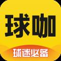 球咖 app icon图