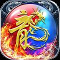 屠龙战神手游电脑版icon图