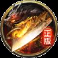 屠龙世界app icon图