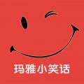 玛雅小笑话app icon图