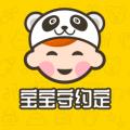 宝宝守约定app icon图