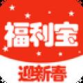 福利宝app icon图