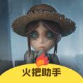 第五人格游戏助手app icon图