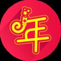 魔法大拜年app icon图