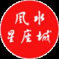 风水星座城app icon图