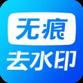 无痕视频去水印app icon图