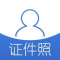 自助证件照app