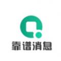 靠谱消息app icon图