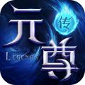 元尊传app icon图
