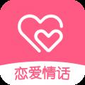 恋爱情话app