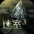 迷室3 app icon图