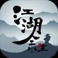 江湖余生app icon图