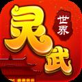 靈武世界app icon圖