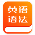 初中英语语法app