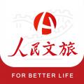人民文旅app icon图