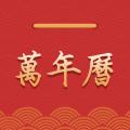 桔子万年历app icon图