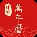 择吉万年历app icon图
