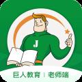 i巨人老师app icon图
