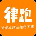 律跑app icon图