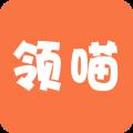 领喵app app icon图