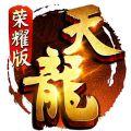 天龙八部荣耀版app icon图