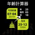 年龄计算器app icon图