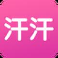 汗汗漫画app icon图