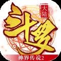 斗罗大陆神界传说app icon图