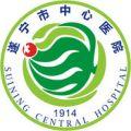 遂宁市中心医院app app icon图