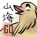 山海GO app icon图