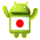 日语翻译器app