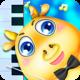 爱上钢琴app
