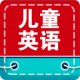 宝宝学英语app