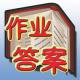 初中作业答案app
