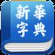 字典通手机版