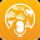 泰语翻译官app安卓