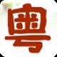 粤语轻松学app