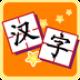 我爱汉字app