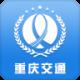 重庆交通app