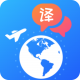 出国翻译app