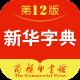 新华字典app免费