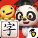 熊猫博士识字全课程免费版