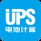 UPS电池计算