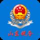 山东省电子税务局app