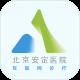 北京安定医院app