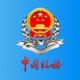 上海税务app官方