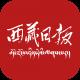 西藏日报app