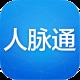 人脉通app官方