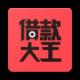 借款大王app