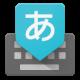 日语输入法app